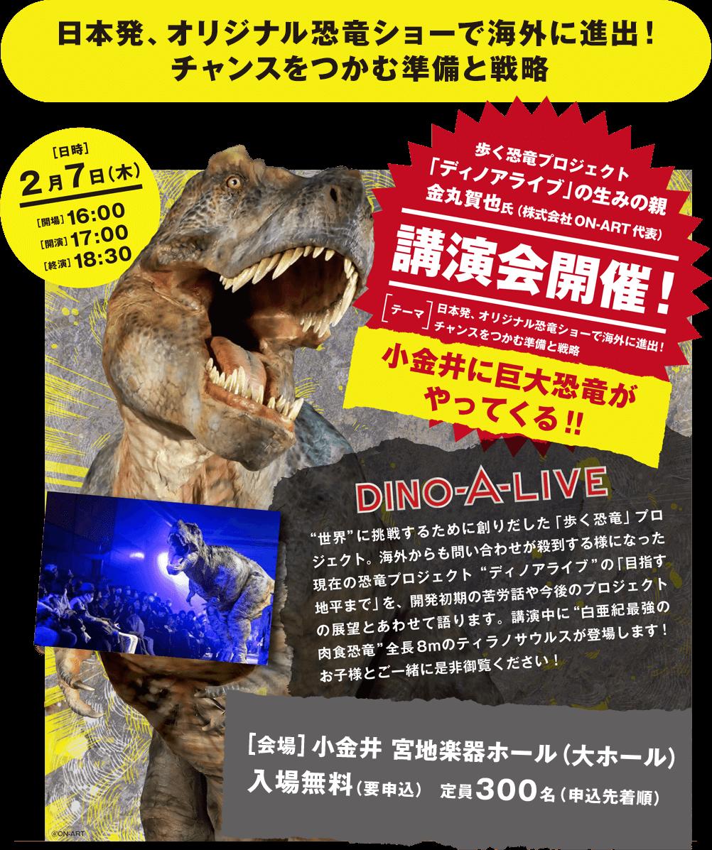 日本初、オリジナル恐竜ショーで海外に進出!チャンスをつかむ準備と戦略