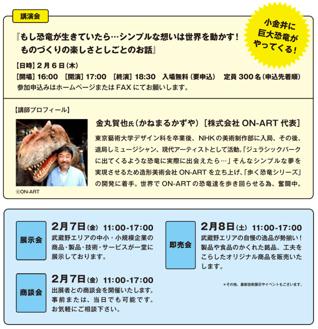 講演会 『日本初、オリジナル恐竜ショーで海外に進出!チャンスをつかむ準備と戦略』【日時】2月7日(木)[開場]16:00 [開演]17:00 [終演]18:30 入場無料(用申込) 定員300名(申込先着順) 参加申し込みはホームページまたはFAXにてお願いします。
