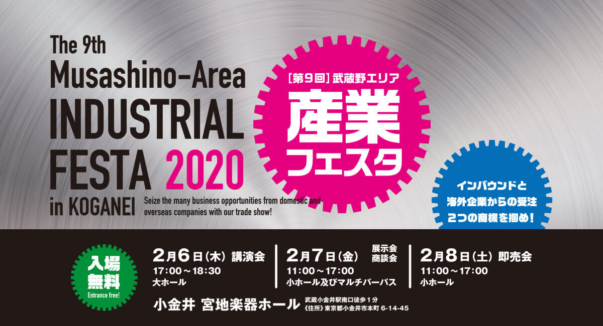 The 8th Musashino-Area INDUSTRIAL FESTA 2019 in KOGANEI 第8回産業フェスタ 入場無料