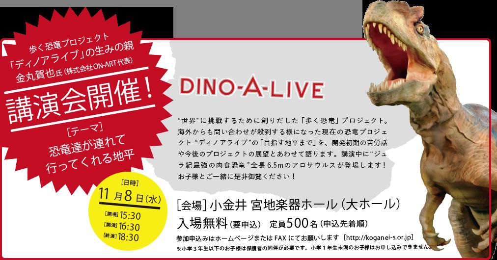 DINO-A_LIVE 歩く恐竜プロジェクト「ディノアライブ」の生みの親 金丸賀也氏(株式会社ON-ART 代表)講演会開催!