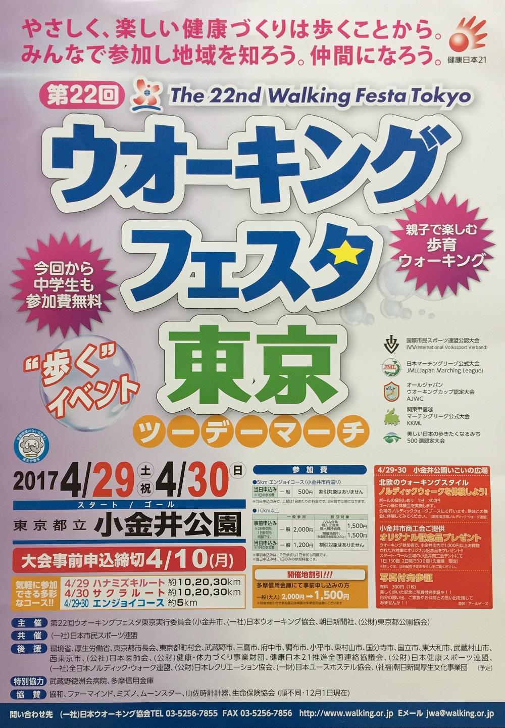 第22回ウォーキングフェスタ東京