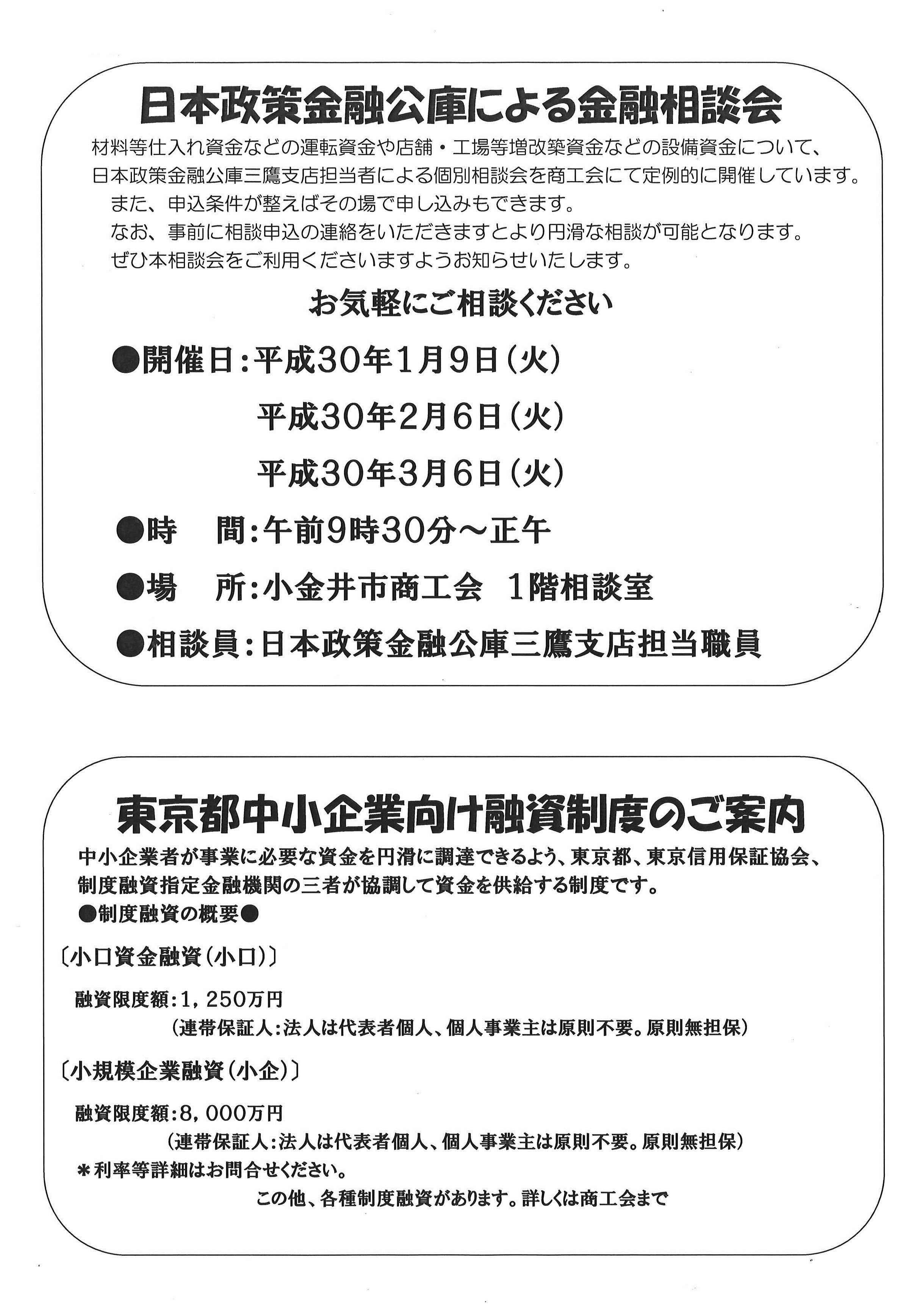東京 都 保証 協会