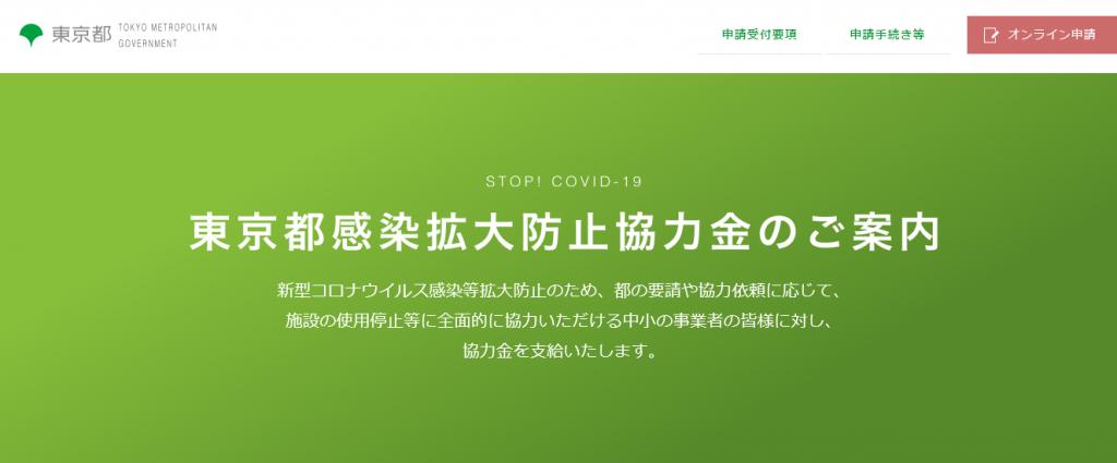 東京 都 感染 防止 協力 金