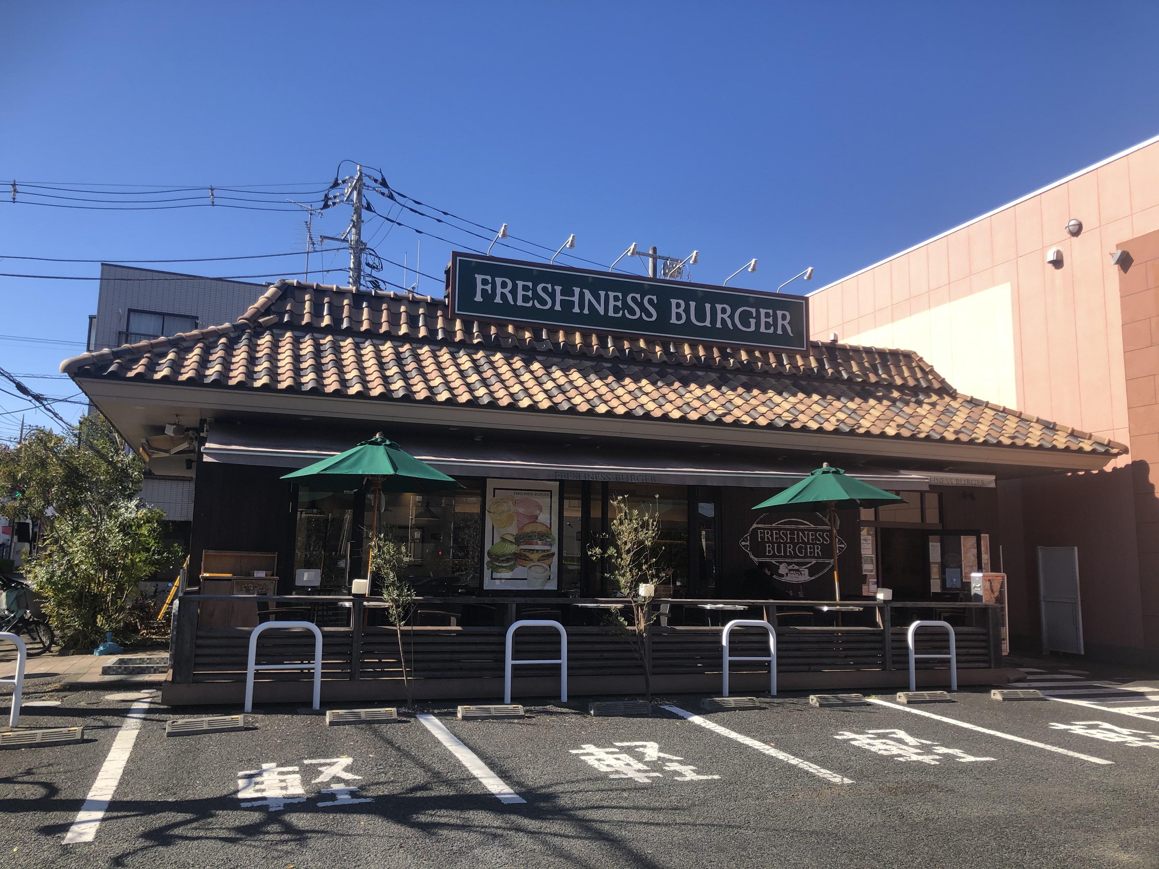 フレッシュネスバーガー 武蔵小金井店