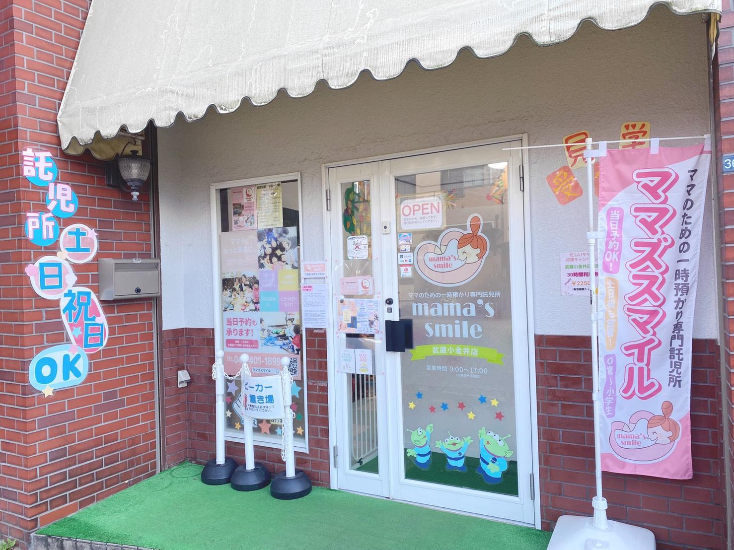 ママズスマイル武蔵小金井店